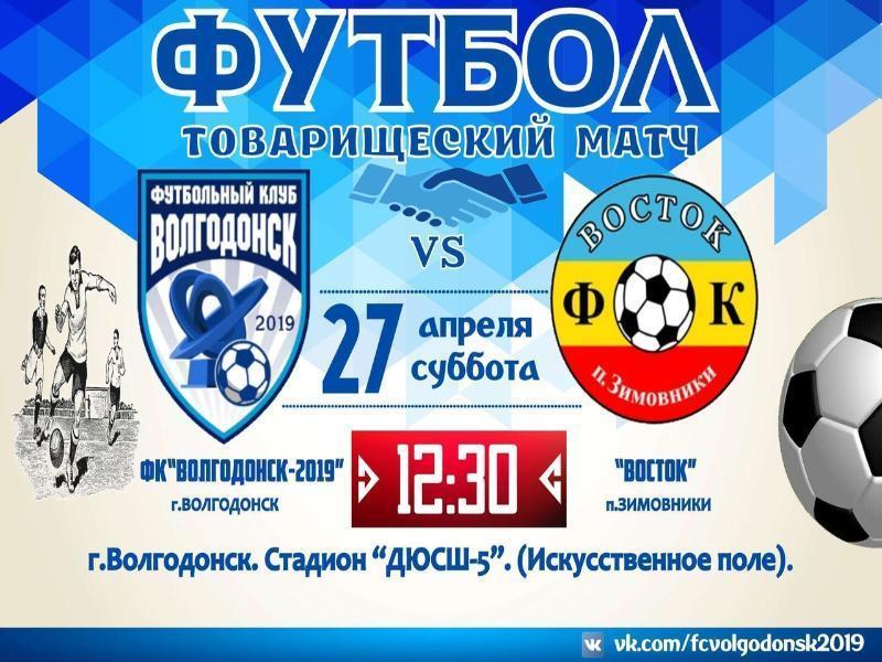 ФК «Волгодонск-2019» надеется на поддержку болельщиков в товарищеском матче в субботу