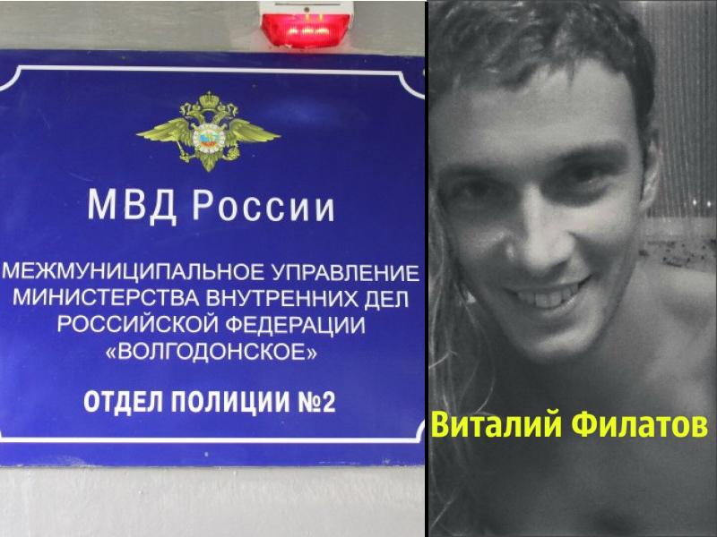 Полиция Волгодонска считает себя выше областного суда?