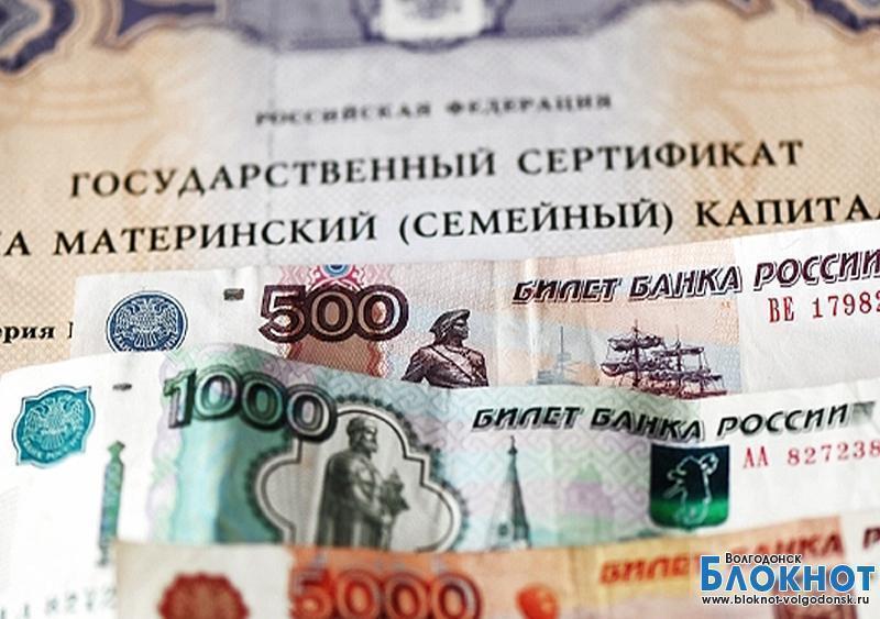 Мат капитал перевод в банк наклонное