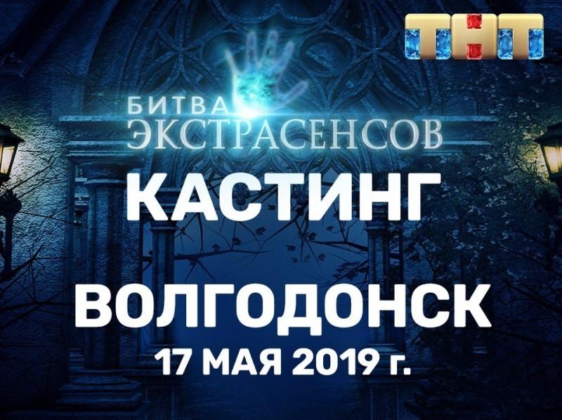 В Волгодонске пройдет кастинг в 20-й сезон шоу «Битва экстрасенсов» на ТНТ