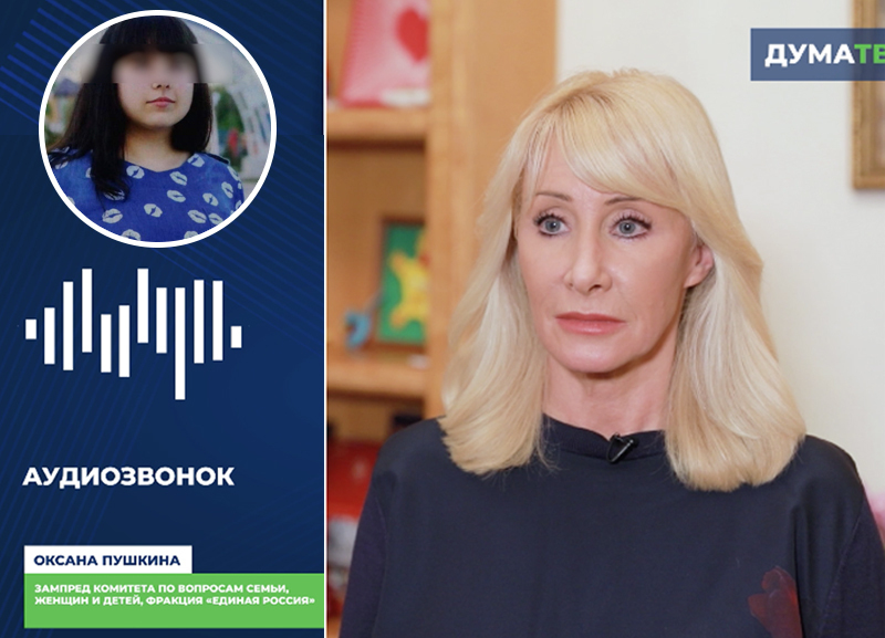 Депутат Госдумы Оксана Пушкина прокомментировала инцидент с юной роженицей, произошедший в Волгодонске