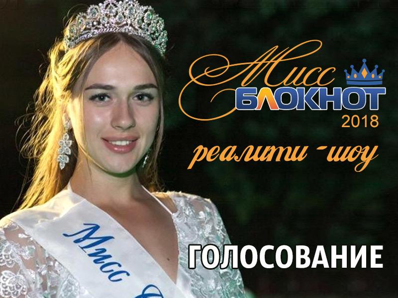 ВНИМАНИЕ! Стартовало голосование в конкурсе «Мисс Блокнот-2018»