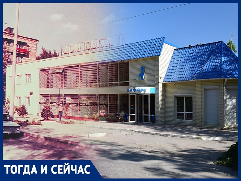 Волгодонск тогда и сейчас: исчезнувший дом быта