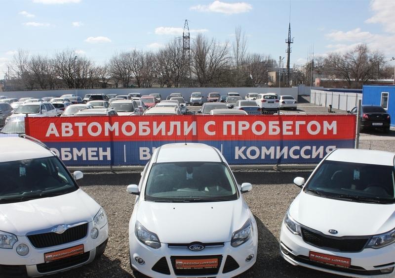 Автосалон «Регион Моторс» предоставляет возможность сдать свой автомобиль на комиссионную продажу