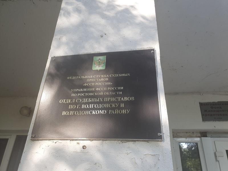 Житель Волгодонска сменил фамилию ради бегства от кредиторов