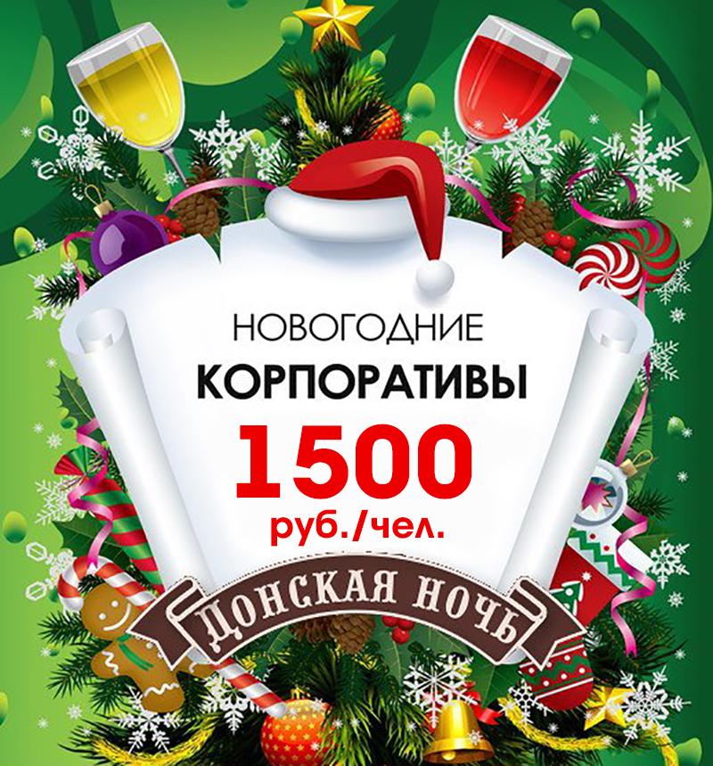 Непристойно вкусное предложение действует в Волгодонске до Нового года