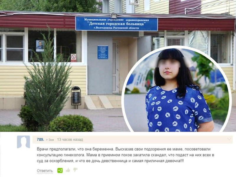 «Повсюду было море крови»: Девочки, которые лежали в палате с 16-летней роженицей в больнице Волгодонска