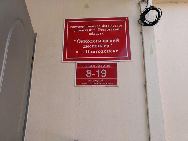 Волгодонский онкодиспансер ждет большой капитальный ремонт