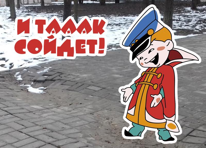 В Волгодонске в сквере «Дружба» провалилась новая плитка