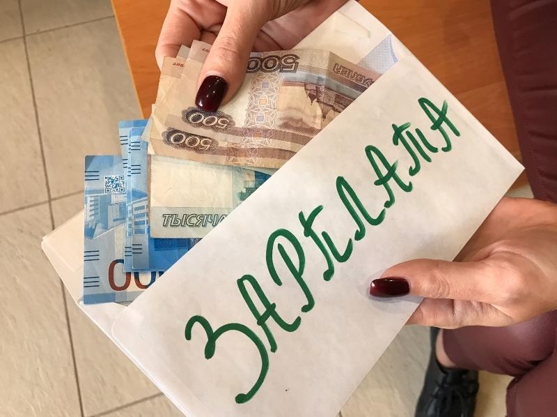 Почему в Волгодонске большие средние зарплаты оказываются только «на бумаге»