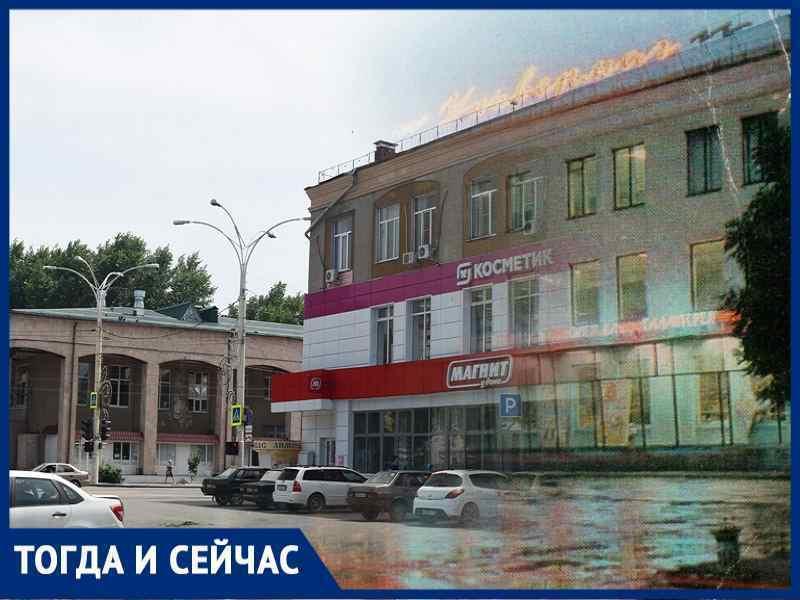 Волгодонск тогда и сейчас: универмаг с горящими буквами