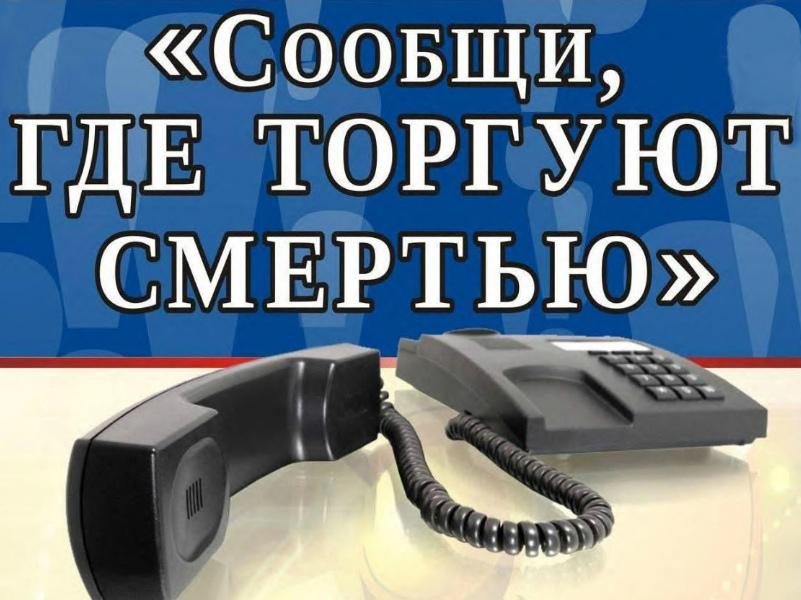 Волгодонцев призывают принять участие в антинаркотической акции «Сообщи, где торгуют смертью!»