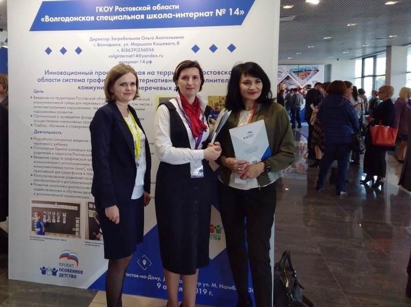 Школа-интернат в Волгодонске получит новенький микроавтобус