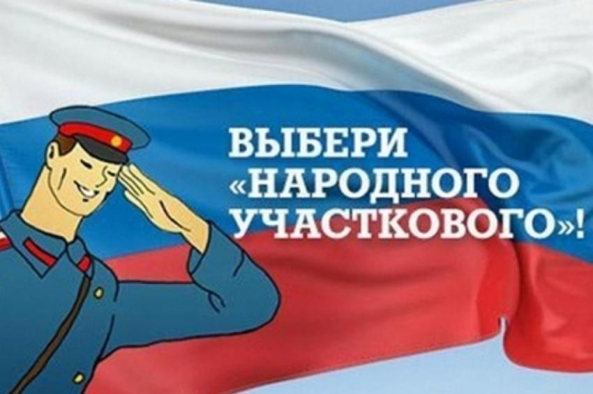 Блокнота Волгодонска предлагают прокомментировать работу  Читателям Блокнота Волгодонска предлагают прокомментировать работу участковых полиции