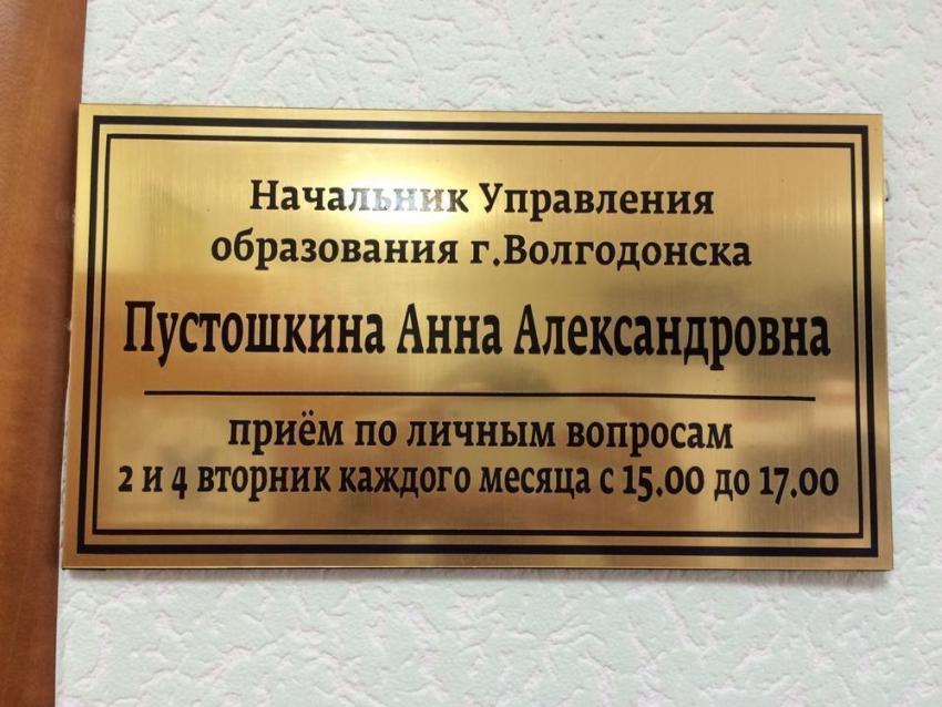 ВВолгодонске экс-чиновница подозревается вмахинациях сдетским питанием