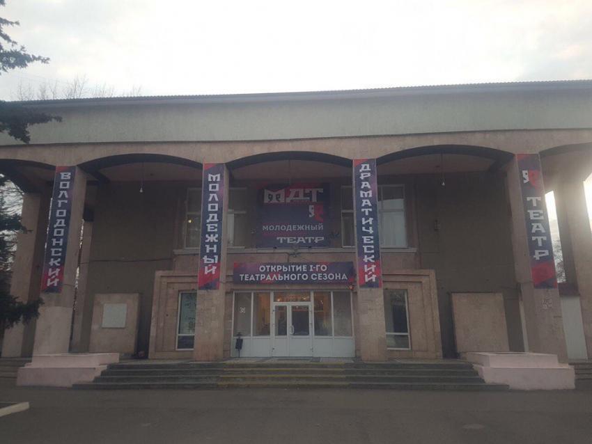ВВолгодонске открылся профессиональный молодежный театр
