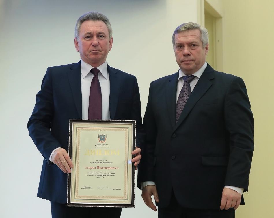 Волгодонск получил награду за качество управления бюджетным процессом