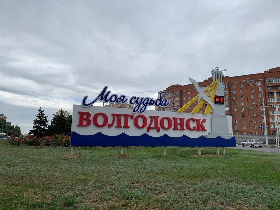 Волгодонск живет беднее всех атомных городов страны