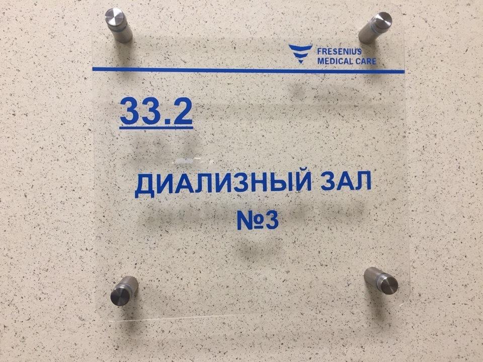 Оборудование в центре гемодиализа одно из лучших в мире, - замгубернатора Сергей Бондарев