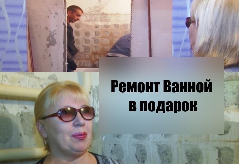 Победительнице проекта «Ремонт ванной в подарок» подарили новую ванную (ВИДЕО)