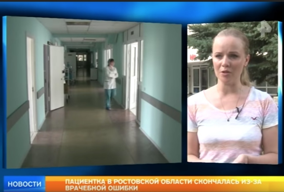 «РЕН-ТВ» показал сюжет про волгодончанку, которая умерла из-за неправильно поставленного диагноза