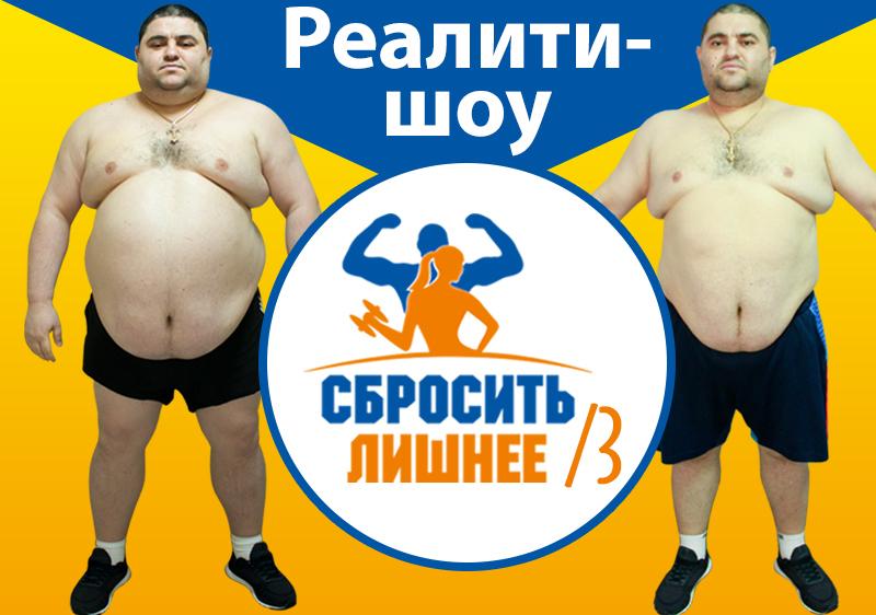 Голосование за попадание на кастинг реалити-шоу «Сбросить лишнее» стартует 8 декабря