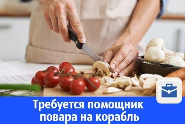 Требуется помощник повара на корабль