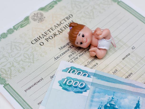 Где и как волгодонцам оформить новое денежное пособие на первого ребёнка