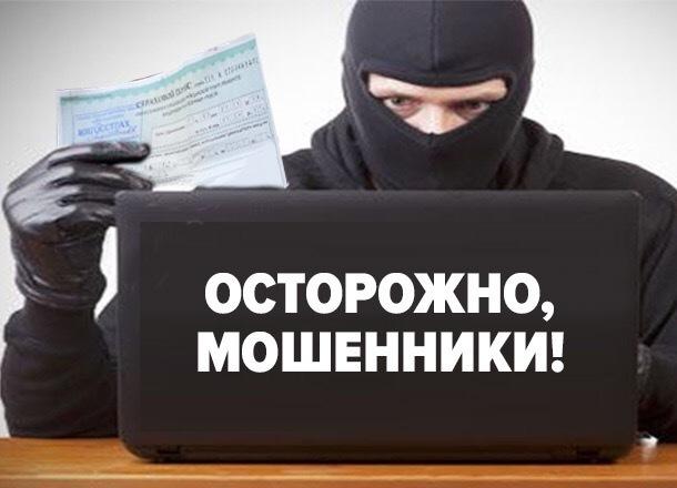 Страховые мошенники ухудшают репутацию Ростовской области