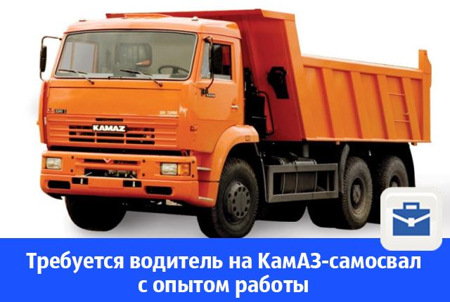 Требуется водитель на КамАЗ-самосвал с опытом работы