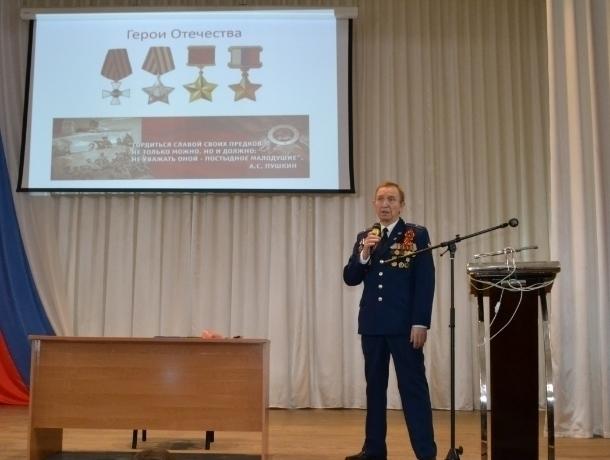 Студентам и школьникам Волгодонска рассказали о восьмерых героях России
