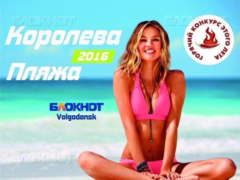 Публикуем имена 10 финалисток конкурса «Королева пляжа-2016»