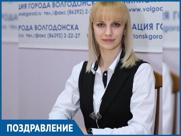 Начальник отдела по молодежной политике Волгодонска отмечает День рождения