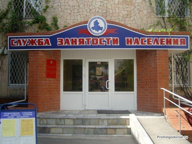 Центр занятости элиста официальный сайт вакансии