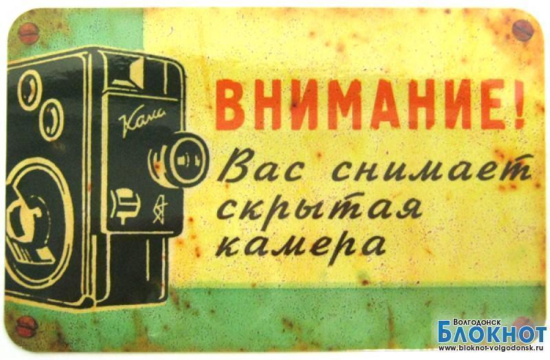 tablichka-vas-snimaet-skritaya-kamera