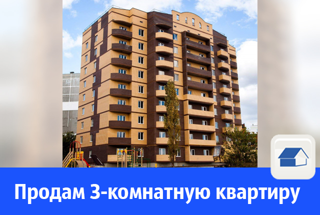 Почти за 3 миллиона продают 3-комнатную квартиру на Весенней
