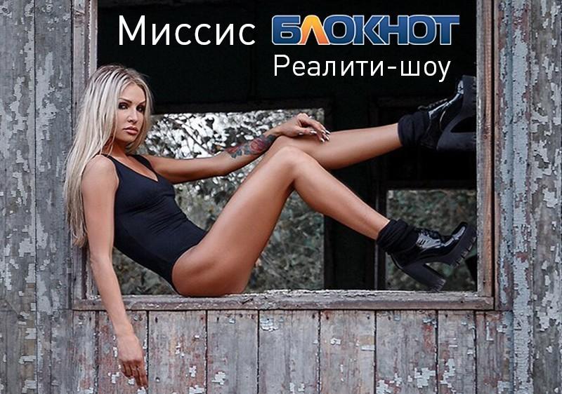 Стали известны имена участниц конкурса «Миссис Блокнот»