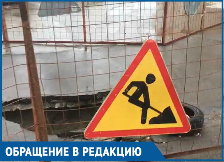 Асфальт провалился на проспекте Курчатова в Волгодонске