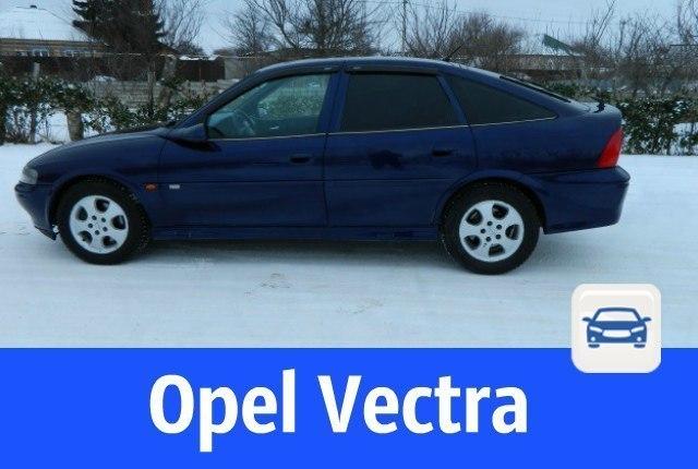 Проверенный Opel продаётся с разумным торгом или обменивается в Волгодонске