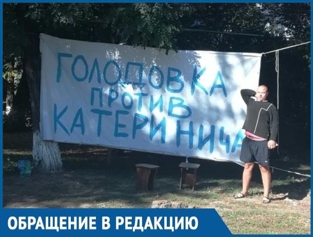 Одиночный пикет с плакатом об объявлении голодовки устроил волгодонец под окнами предпринимателя