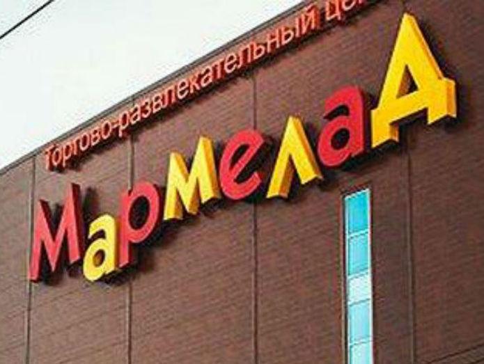Семь причин, почему «Мармеладу» не место в центре Волгодонска