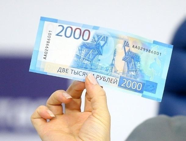 Новые купюры 200 и 2000 рублей скоро появятся в Волгодонске