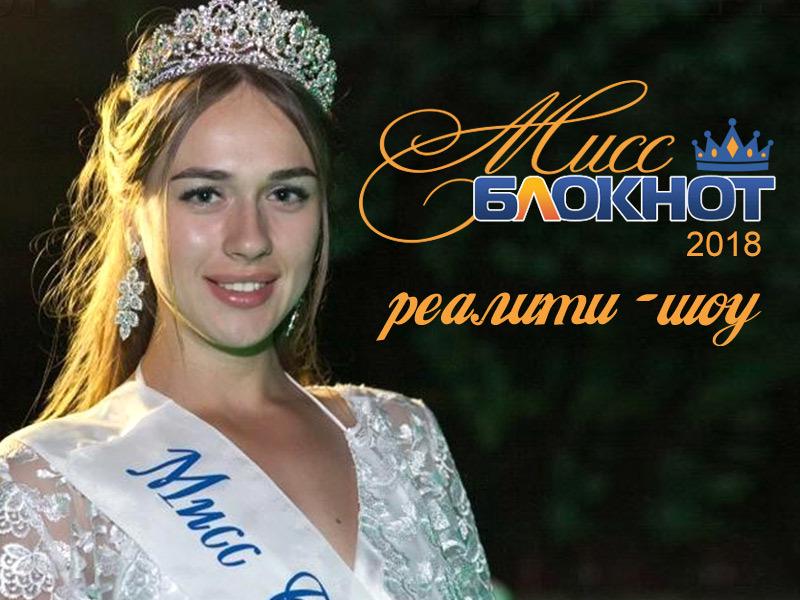 Объявляется кастинг в модельное реалити-шоу «Мисс Блокнот Волгодонска-2018»