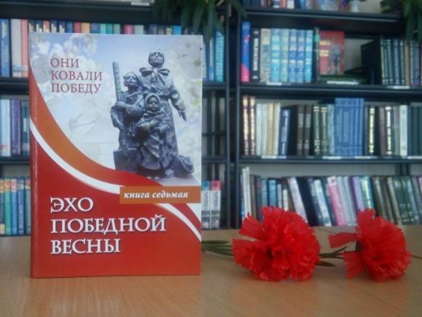В Центральной библиотеке города Волгодонска состоится презентация очередной книги из цикла «Эхо победной весны»