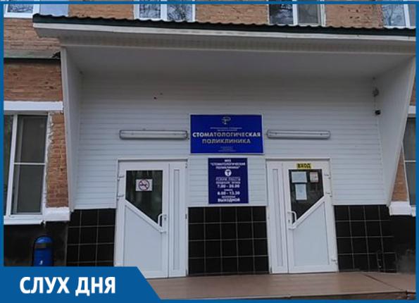 По слухам, в стоматологической поликлинике Волгодонска назревает скандал из-за отстранения врачей от работы в платном кабинете