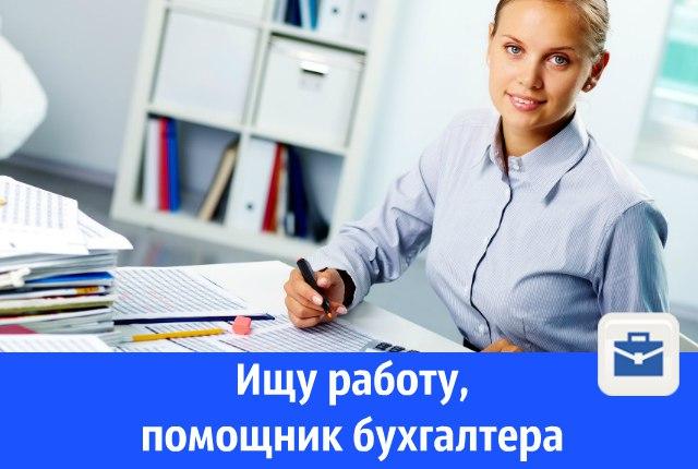 бухгалтер частичная занятость воронеж