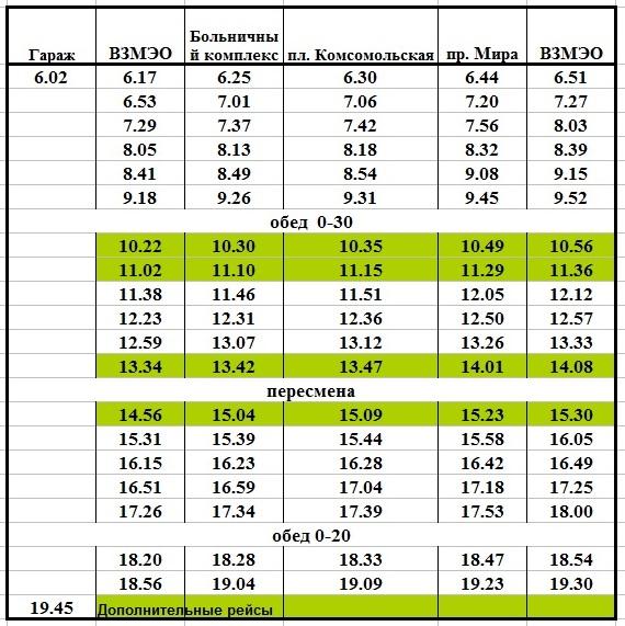 расписание маршруток волгоград волжский